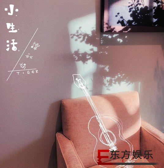 Tiger谭秋娟单曲《 小生活》 温暖疗愈之声刻画小生活