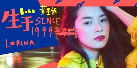 黄星侨《SINCE 1999》实体专辑发行 原创力多元曲风凸显99后共性与个性