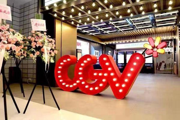 CGV影城晶耀前滩店盛大开业