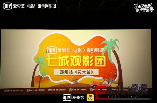 爱奇艺电影联合毒舌观影团登陆双城 郑州合肥线下观影夏末狂欢