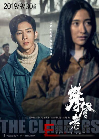 《攀登者》发宣传推广曲《如虹》  UNINE夏瀚宇陈雪凝致敬攀登精神