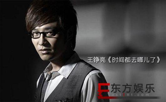 王铮亮时间都去哪了歌曲介绍 王铮亮个人资料简介