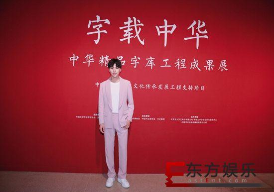 弘扬传统文化 王博文出席中华精品字库工程成果展开幕式