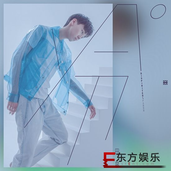 田燚新专辑原创首单《冷》今日上线 陈珊妮担纲制作人