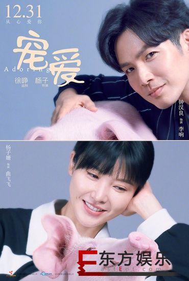 """""""猪""""多惊喜!钟汉良电影《宠爱》搭档萌宠 上演暖心故事"""