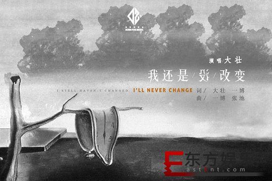 大壮最新单曲《我还是没改变》全网正式发行
