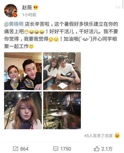赵薇黄晓明同框 在线调侃同学情谊惹人羡慕