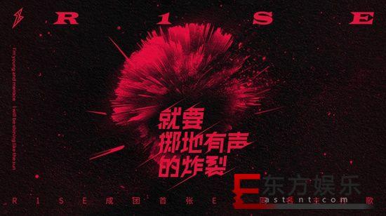 R1SE EP同名主打歌今日上线 原创Rap x艺术跨界合作燃力爆表