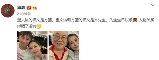 海清黄磊为恩师庆生 既是师生又是同学