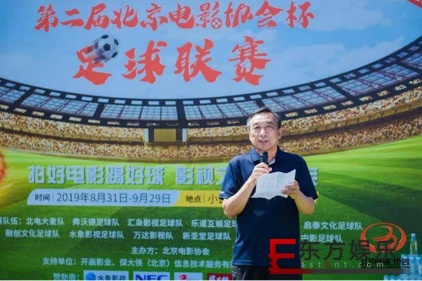 """文体融合共庆七十华诞,第二届""""北京电影协会杯""""足球联赛今日开幕"""