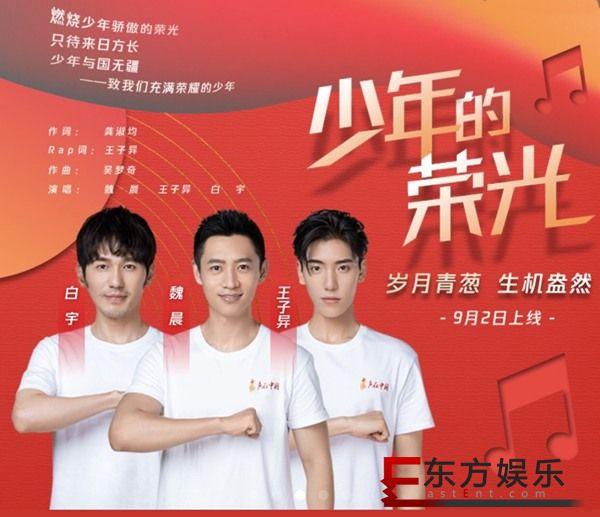 魏晨《少年的荣光》上线 献礼新中国成立70周年