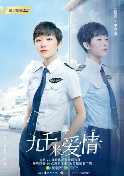 童乐影视打造励志剧《九千米爱情》热播 聚焦职场青春