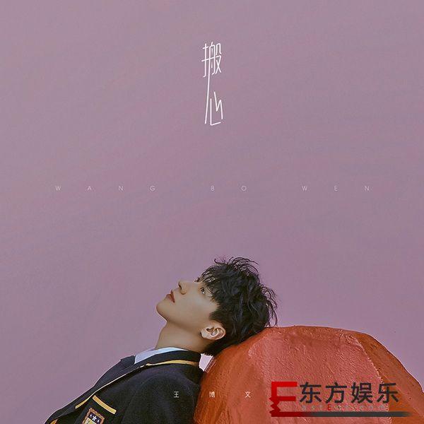 王博文新专辑首波主打《搬心》上线 徐秉龙担纲制作人
