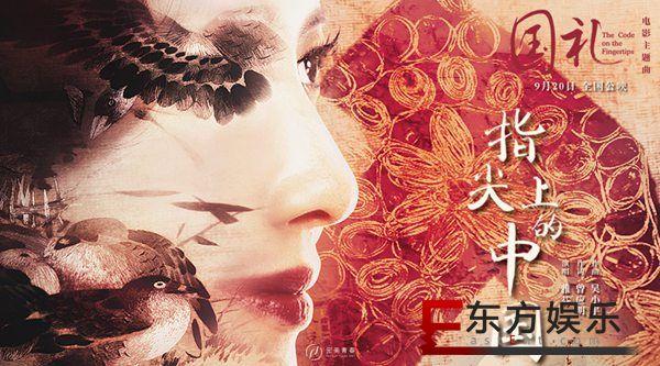 电影《国礼》主题曲上线 展现湘绣情怀