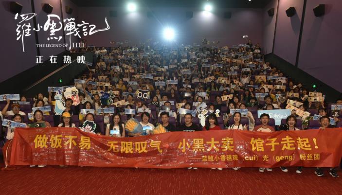 《罗小黑战记》南京路演 票房破两亿成家庭观众观影首选