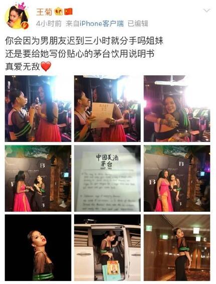 王菊送蕾哈娜茅台 附手写说明书被赞用心