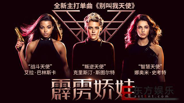《霹雳娇娃》全球主题曲MV登顶56国音乐榜冠军 电影未映先火引期待