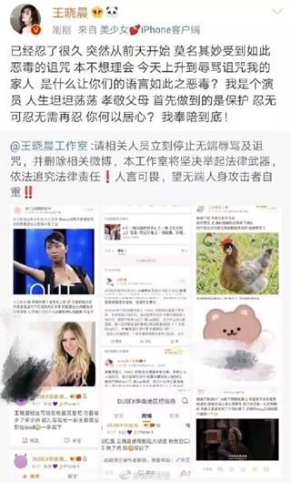 王晓晨怼黑粉:你何以居心? 我奉陪到底!
