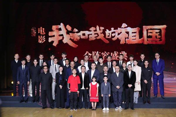 《我和我的祖国》举办全阵容盛典 总导演陈凯歌大格局大情怀 剖析电影核心观