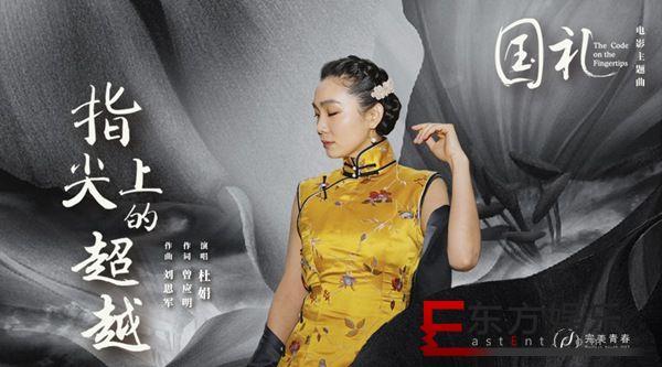 杜娟献唱电影《国礼》 演绎湘绣编织的爱国情