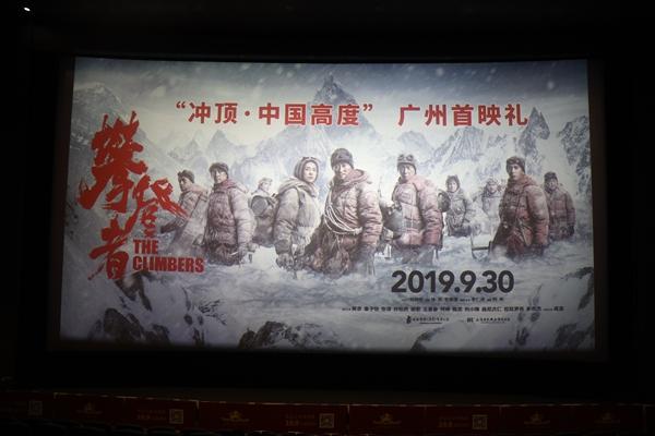 《攀登者》广州首映礼 吴京张译分享幕后故事