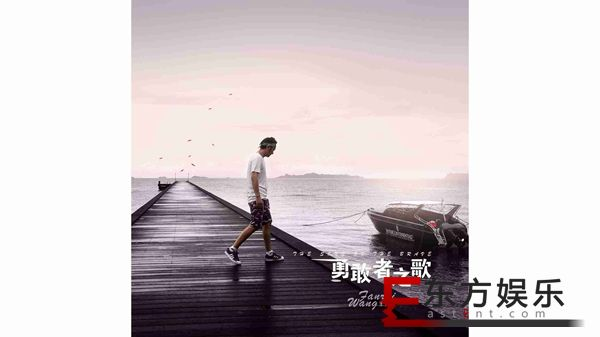 王梵瑞新歌《勇敢者之歌》上线 穿越勇敢的光辉触发前进的勇气