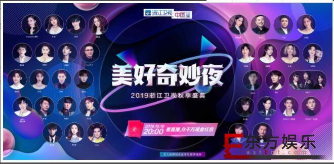 2019浙江卫视秋季盛典嘉宾揭晓,刷爆期待的可不仅是神仙阵容