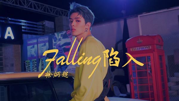 徐炳超《Falling陷入》首支舞蹈MV上线 夜幕炫舞甜酷出击