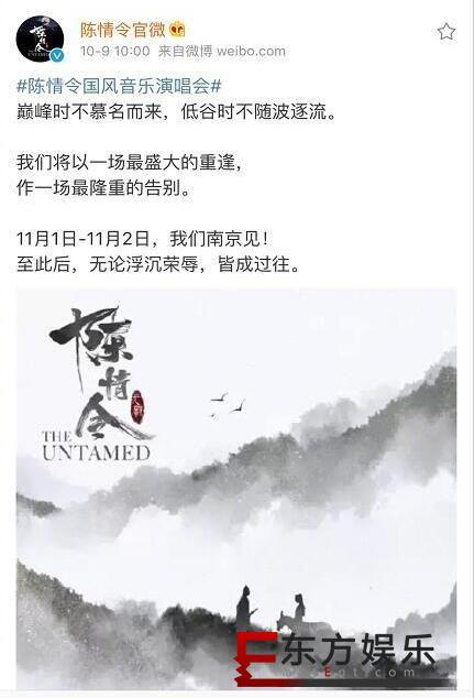 陈情令南京演唱会官宣 腾讯将进行现场直播