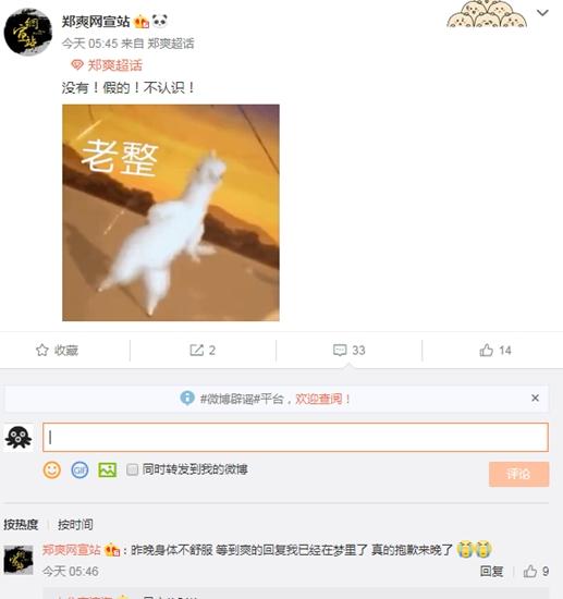 曝杨天真将签约郑爽 郑爽方疑回应:假的不认识