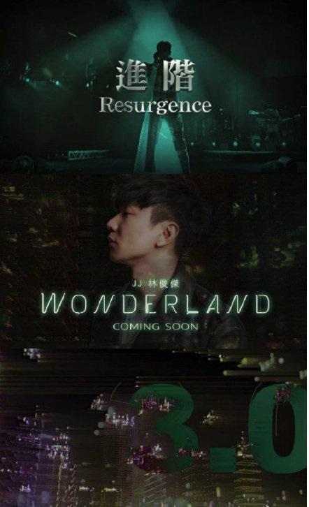 林俊杰新歌《Wonderland》重磅上线 集结十六年音乐历程