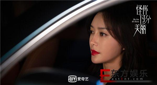 《怪你过分美丽》曝制作特辑 揭开秦岚高以翔角色面纱