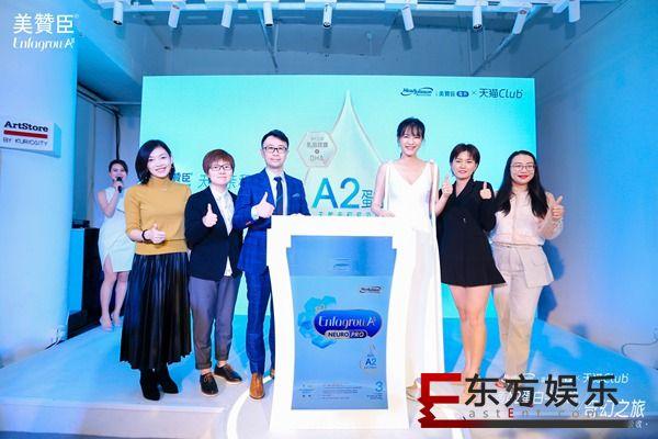 美赞臣A2蛋白系列新品上市 联手天猫Club开启一滴A2蛋白牛奶的奇幻之旅