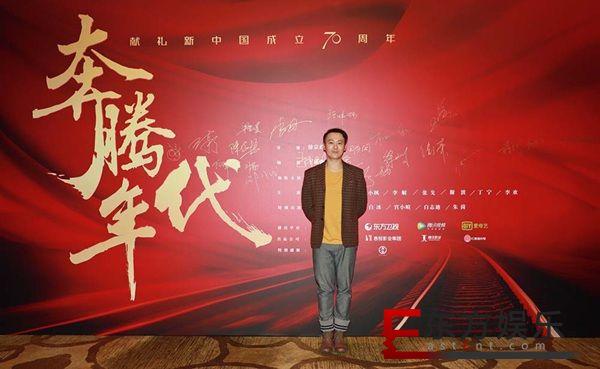 《奔腾年代》开播发布会  李解佟大为现场尬舞