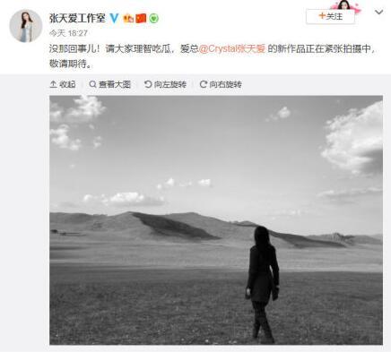 张天爱工作室辟谣出演《死亡万花筒》:请大家理智吃瓜!