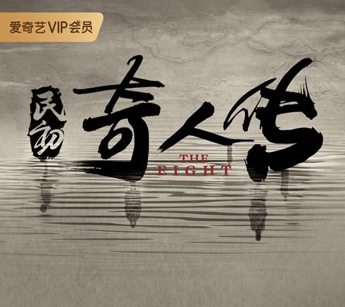 王紫璇《河神2》《民初奇人传》双剧亮相爱奇艺悦享会
