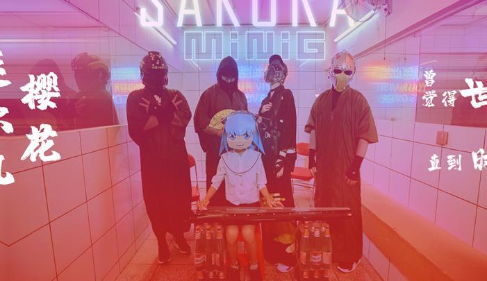 MiniG迷你机单曲《SAKURA》重燃释出无畏少年激进曲