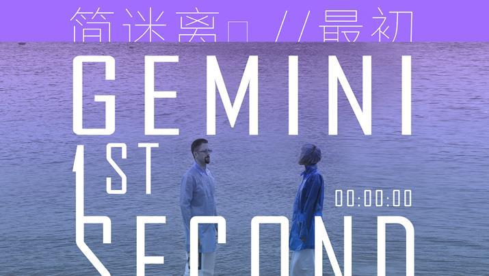 简迷离《最初 1ST Second 》全网上线 MV与VLOG合成最初简迷离