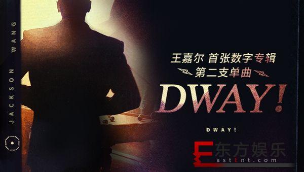 王嘉尔全新MV《DWAY!》上线传递正能量,新专辑10/25正式解锁