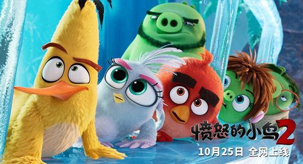 《愤怒的小鸟2》今日正式全网上线 萌鸟再次爆笑出击