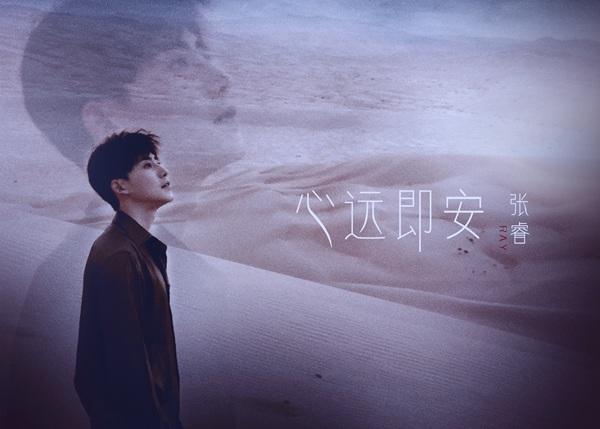 张睿新曲《心远即安》励志上线 用音乐温暖人心