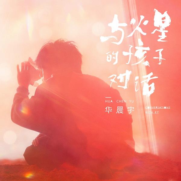 华晨宇《与火星的孩子对话》上线 携手歌迷默契唱作