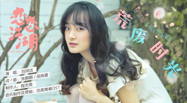 刘润洁献唱《恋恋江湖》 灵动嗓音甜度爆表