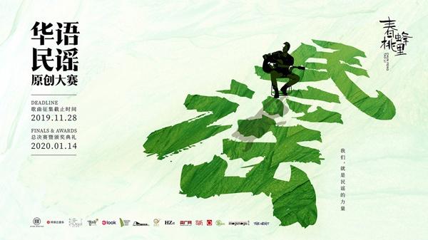 首届春蜂桃里华语民谣原创大赛正式启动,为民谣崛起再添新动力