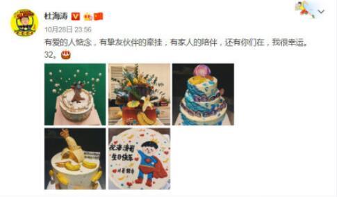 杜海涛生日感性发文:有你们在很幸运
