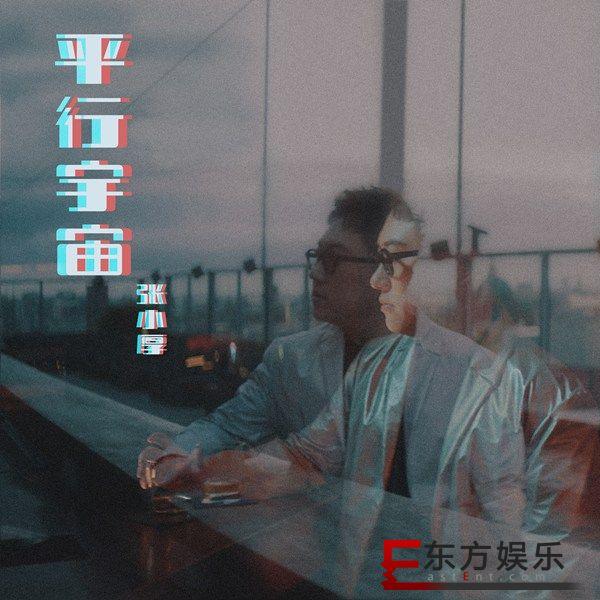 """张小厚《平行宇宙》MV今日上线,变身""""灵魂舞者""""展多元音乐审美"""
