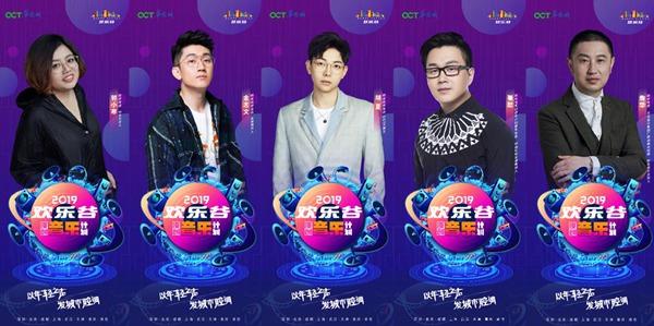 胡夏、金志文正在寻找最有腔调年轻之声 2019欢乐谷原创音乐计划火热进行中