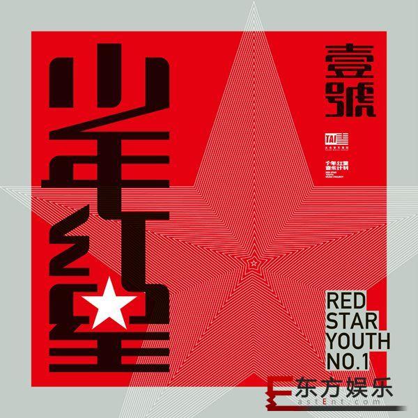 """""""听,少年的歌!"""" 太合音乐集团推出少年创作合辑《少年红星一号》"""