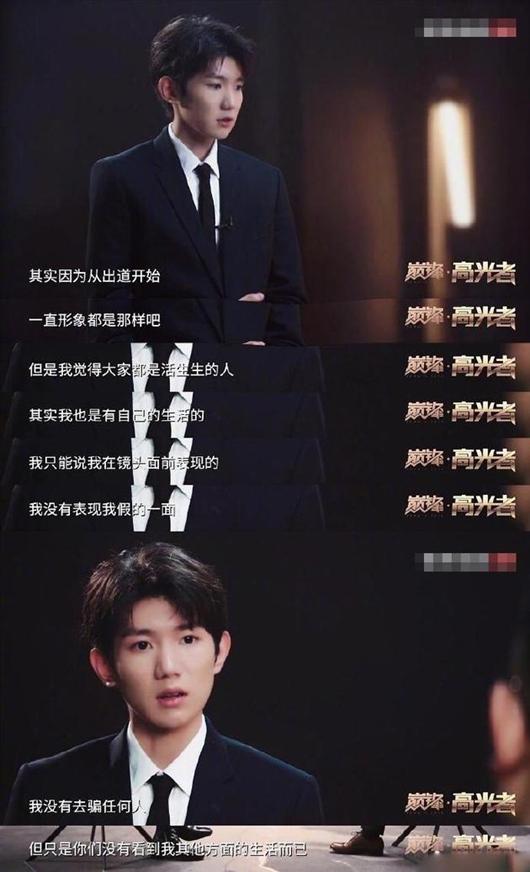 王源回应抽烟:我没在镜头前表现我假的一面