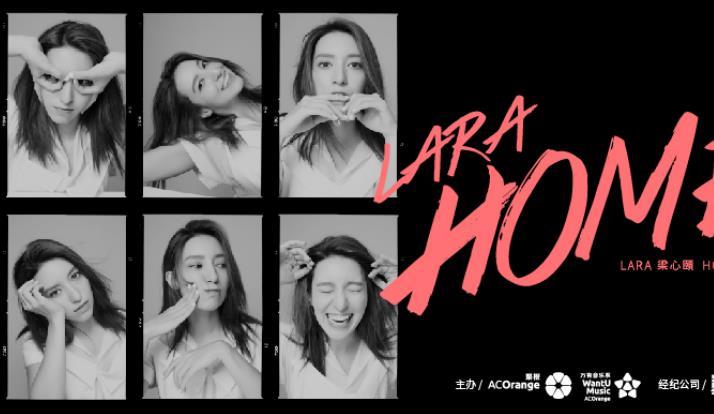 Lara梁心颐巡回音乐会启动 精致视听呈现多元音乐